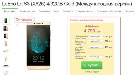 aliexpress стоимость смартфона в Украине и Китае