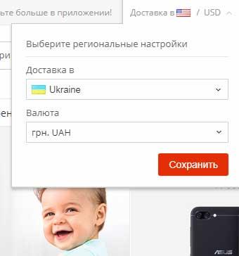 АлиЭкспресс гривнаUAH Украина