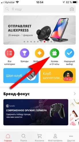 Халява aliexpress mob