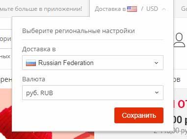 Купить на АлиЭкспресс в рублях