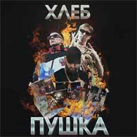 AliExpress Gang ХЛЕБ – АЛИЭКСПРЕССГЭНГ (feat. Джарахов) Хлеб (группа)