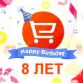 День рождения AliExpress 8 лет!