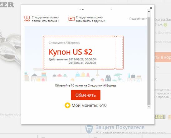 Обмен монет на купоны на сайте АлиЭкспресс
