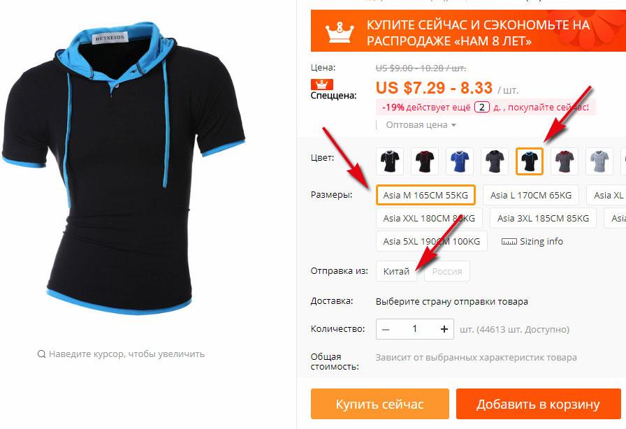 Пример покупки товара на распродаже с применением спецкупона AliExpress