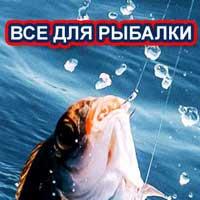 Купить на АлиЭкспресс товары для рыбалки 2018
