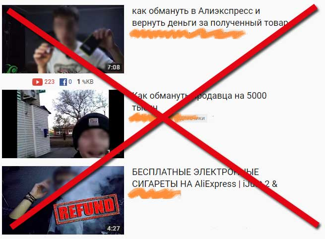 Блокировка аккаунта за обман продавца на AliExpress