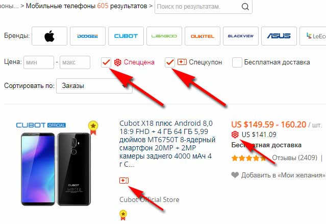 """""""Спеццена"""" и """"Спецкупон"""" 2018 распродажа на Алиэкспресс"""