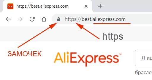 Правильный адрес официального сайта Aliexpress