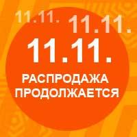 Распродажа 11.11. продолжается.