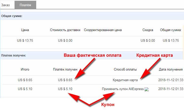 Скриншот для таможни, если покупка была на распродаже AliExpress