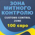 Растаможка посылок дороже 100 евро в Украине.