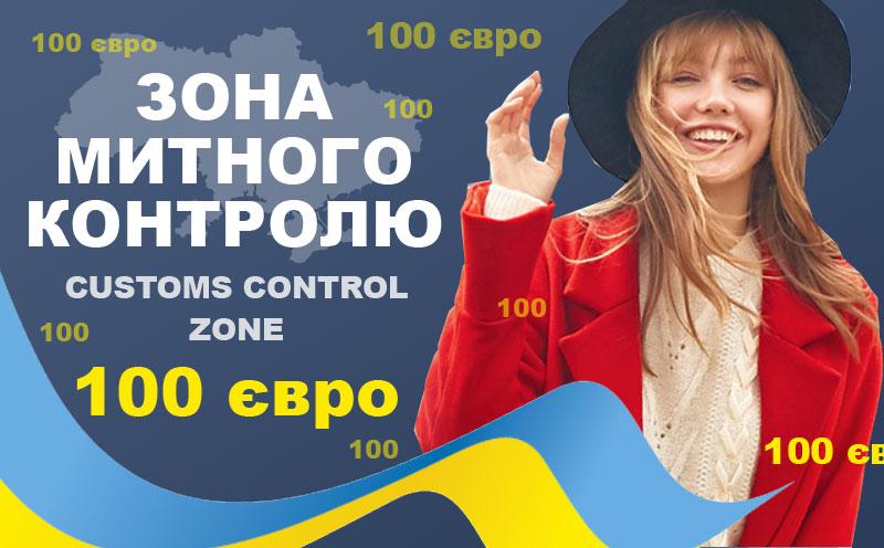 Растаможка посылок дороже 100 евро в Украине