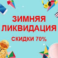 "Зимняя распродажа ""Ликвидация Aliexpress 2019"""