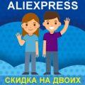 Скидка на двоих, Aliexpress