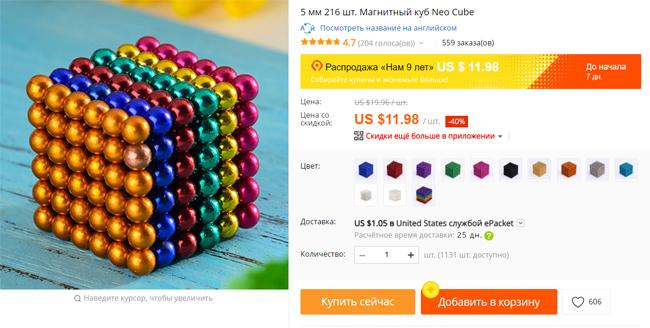 5 мм 216 шт. Магнитный куб Neo Cube Купить на Алиэкспресс