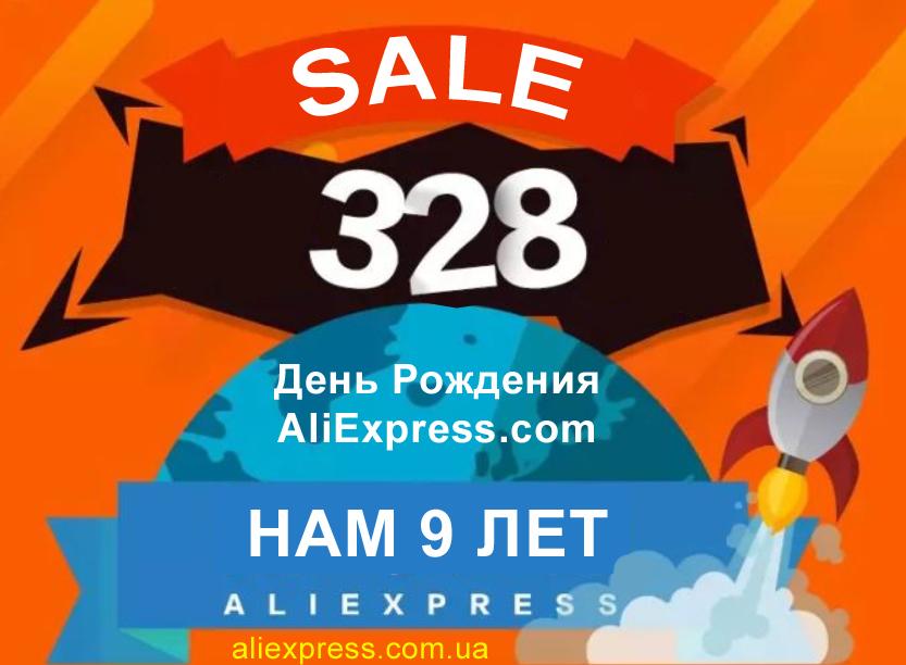День рождения Aliexpress 2019 подготовка к распродаже
