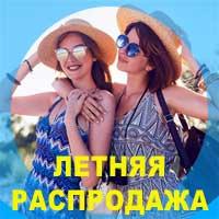 БОЛЬШАЯ ЛЕТНЯЯ РАСПРОДАЖА НА ALIEXPRESS 2019