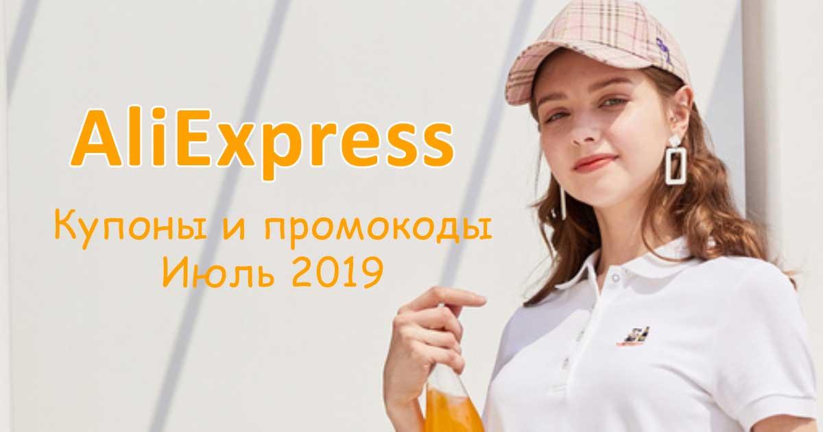 Купоны и промокоды AliExpress июль 2019