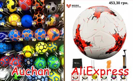 Футбольный мяч Auchan vs Aliexpress